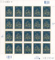 2008 Eid Greetings 42 Cent US Postage Stamp  Unused Sheet of 20 Scott #4351