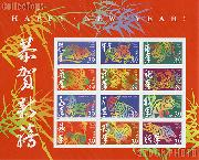 2006 Chinese New Year 39 Cent US Postage Stamp Unused Sheet of 12 Scott #3997