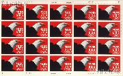 1991 Eagle and Olympic Rings Express Mail $9.95 US Postage Stamp MNH Sheet of 20 Scott #2541